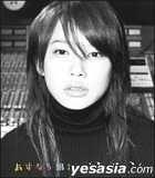 Asunaro Ginga (日本版)