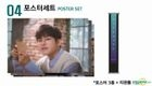 Hoya 2018 'Reply' Fanmeeting Goods - Poster Set