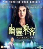 Passengers (2008) (VCD) (Hong Kong Version)