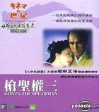A Century Of Japanese Cinema - Gonza The Spearman (Hong Kong Version)