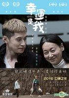 幸運是我 (2016) (DVD) (香港版)