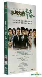 Ice And Fire Of Youth (2014) (DVD) (Ep. 1-48) (End) (China Version)