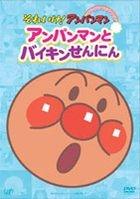 SOREIKE! ANPANMAN PIKAPIKA COLLECTION::ANPANMAN TO BAIKIN SENNIN (Japan Version)