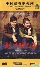 Bie Jiao Wo Xiong Di (DVD) (End) (China Version)