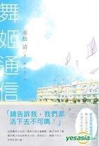 Wu Ji Tong Xin