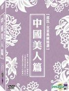 Huangmei Opera - The Beauties (DVD) (3-Disc) (Taiwan Version)