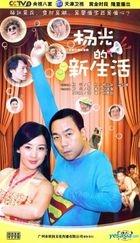 Yang Guang De Xin Sheng Huo (H-DVD) (End) (China Version)