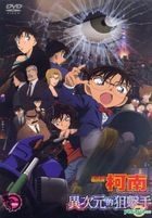 Detective Conan: The Sniper from Another Dimension (DVD) (Taiwan Version)