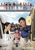 Rear Mirror (DVD) (Ep.1-20) (End) (Multi-audio) (English Subtitled) (TVB Drama) (US Version)