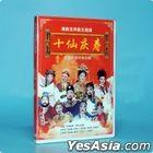Chaozhou Opera: Wu Fu Lian / Shi Xian Qing Shou (DVD) (China Version)