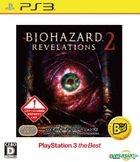 BIOHAZARD REVELATIONS Unveiled Edition 2 (廉价版) (日本版)