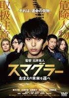 Smuggler - Omae no Mirai wo Hakobe (DVD) (Standard Edition) (Japan Version)