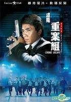 Crime Story (Digitally Remastered) (Joy Sales Version) (Hong Kong Version)