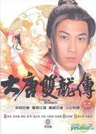大唐雙龍傳 (DVD) (第二輯) (完) (中英文字幕) (TVB劇集)