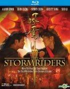 风云 (1998) (Blu-ray) (美国版)