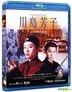 川島芳子 (1990) (Blu-ray) (香港版)
