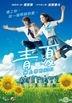 Ao-Natsu (2018) (DVD) (English Subtitled) (Hong Kong Version)