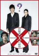 Suspect X (DVD) (Standard Edition) (Japan Version)