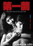第一繭 (1989) (DVD) (2021再版) (香港版)