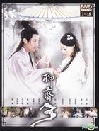 聊齋3 (DVD) (上) (待續) (台灣版)