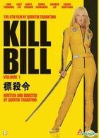 Kill Bill: Vol. 1 (2003) (VCD) (Panorama Version) (Hong Kong Version)
