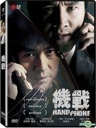 Handphone (2009) (DVD) (Taiwan Version)
