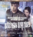 Commitment (2013) (VCD) (Hong Kong Version)