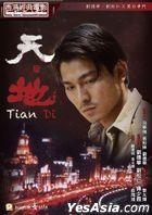 Tian Di (1994) (DVD) (Hong Kong Version)