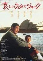 Kanashi Kibun de Joke (DVD) (Japan Version)
