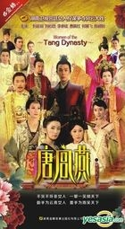 Women Of The Tang Dynasty (2011) (H-DVD) (Ep. 1-46) (End) (China Version)