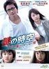 Erased (2016) (DVD) (English Subtitled) (Hong Kong Version)