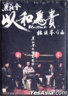 Election 2 (2006) (DVD) (Hong Kong Version)