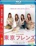Tokyo Friends The Movie (Blu-ray) (English Subtitled) (Taiwan Version)