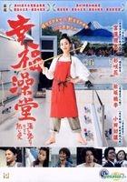 Her Love Boils Bathwater (2016) (DVD) (English Subtitled) (Hong Kong Version)