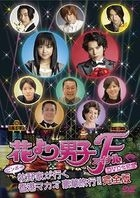 Hana Yori Dango - Special TV Final Kokai Kinen : Binbo Makinoke ga Iku Hong Kong Macao Goka Ryoko!! (DVD) (Japan Version)
