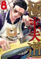 Gokushufudo - The Way of the Househusband 8