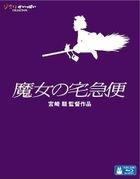 Kiki's Delivery Service (Blu-ray) (Multi-Language & Subtitled) (Region Free) (Japan Version)