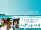 Hanalei Bay (DVD) (Japan Version)