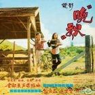 Wan Qiu Original Soundtrack (OST) (Singapore Version)