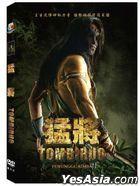 Tombiruo (2017) (DVD) (Taiwan Version)