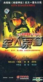 Jun Ren Rong Yu (DVD) (End) (China Version)