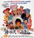 Flirting Scholar 2 (VCD) (Hong Kong Version)