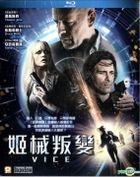 Vice (2015) (Blu-ray) (Hong Kong Version)