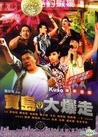 Bang Bang Formosa (DVD) (Taiwan Version)