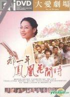 Na Yi Nian Feng Huang Hua Kai Shi (DVD) (End) (Taiwan Version)