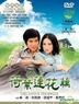 The Lotus Triangle (DVD) (Taiwan Version)