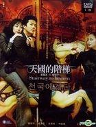 Stairway To Heaven (DVD) (Ep.1-28) (End) (Multi-audio) (SBS TV Drama) (Taiwan Version)