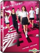 Battle Up (2015) (DVD) (English Subtitled) (Taiwan Version)