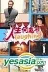 Ren Sheng He Chu Bulaughing