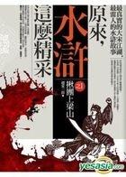 Yuan Lai , Shui Hu Zhe Mo Jing Cai  Zhi1